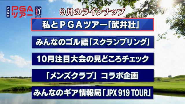 みんなのPGAツアー 9月号
